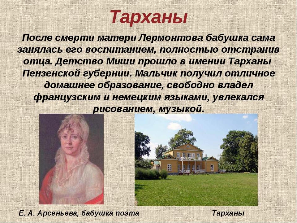 Тарханы После смерти матери Лермонтова бабушка сама занялась его воспитанием...
