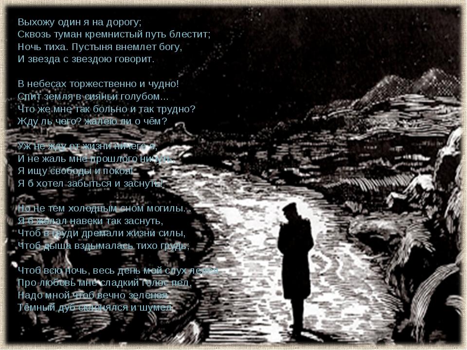 Выхожу один я на дорогу; Сквозь туман кремнистый путь блестит; Ночь тиха. Пу...