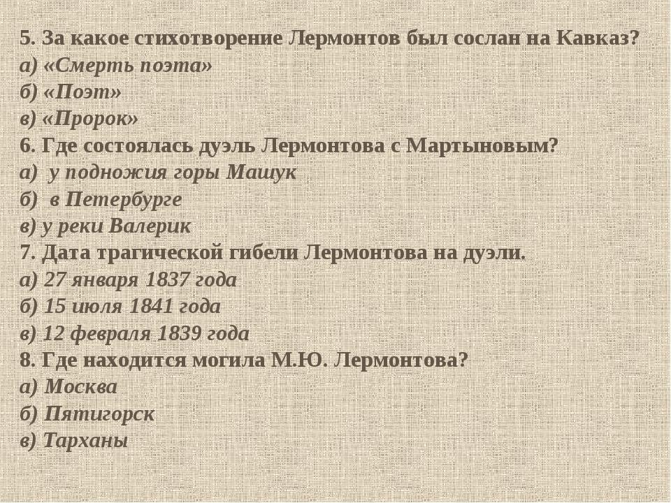 5. За какое стихотворение Лермонтов был сослан на Кавказ? а) «Смерть поэта» б...