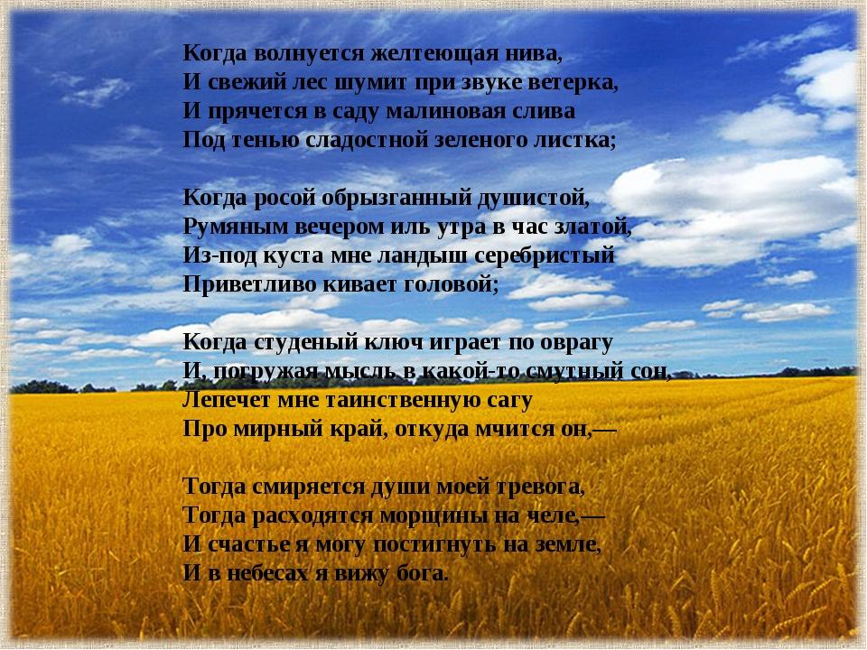 Когда волнуется желтеющая нива, И свежий лес шумит при звуке ветерка, И пряче...