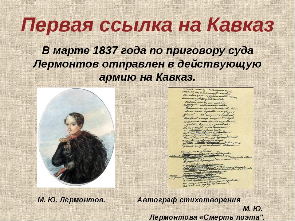 Первая ссылка на Кавказ В марте 1837 года по приговору суда Лермонтов отправл...