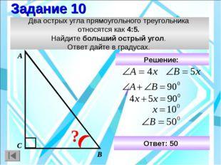 Два острых угла прямоугольного треугольника относятся как 4:5. Найдите больши