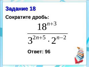Задание 18 Сократите дробь: Ответ: 96