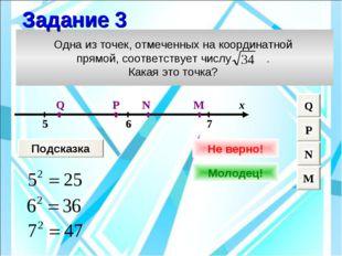 Одна из точек, отмеченных на координатной прямой, соответствует числу . Какая