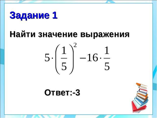 Задание 1 Найти значение выражения Ответ:-3