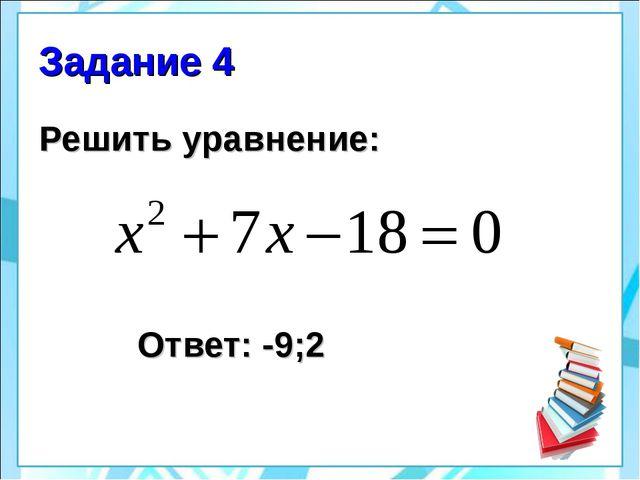 Задание 4 Решить уравнение: Ответ: -9;2