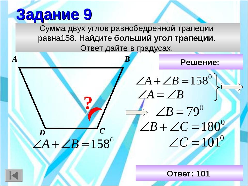 Сумма двух углов равнобедренной трапеции равна158. Найдите больший угол трапе...