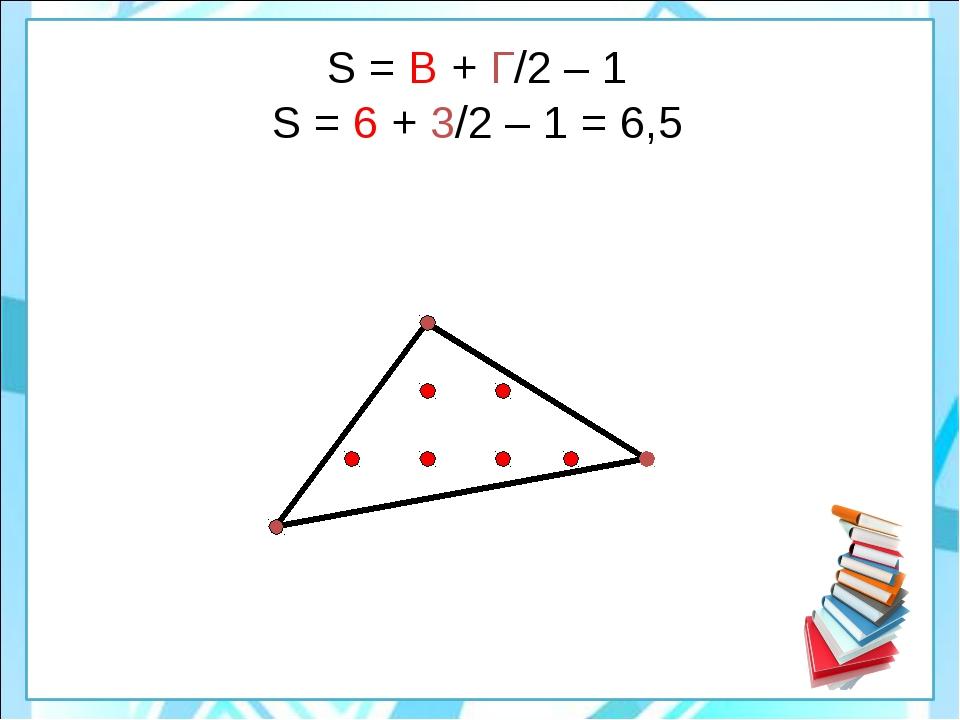 S = В + Г/2 – 1 S = 6 + 3/2 – 1 = 6,5...