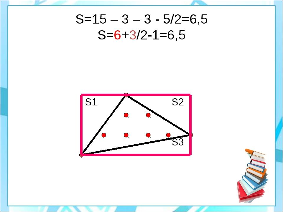 S=15 – 3 – 3 - 5/2=6,5 S=6+3/2-1=6,5   S1S2...
