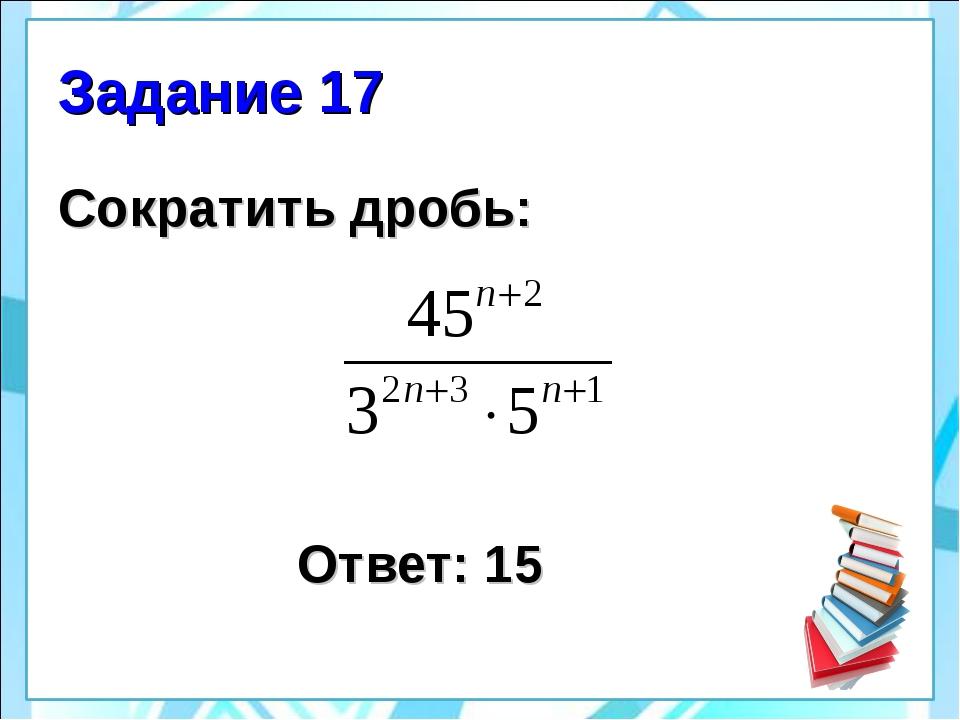 Задание 17 Сократить дробь: Ответ: 15