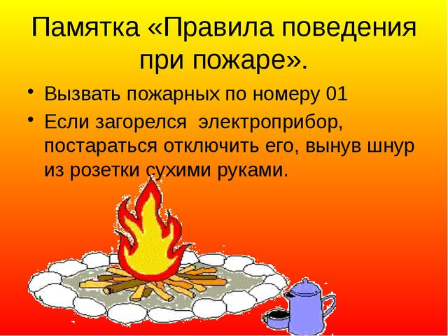 Памятка «Правила поведения при пожаре». Вызвать пожарных по номеру 01 Если за...