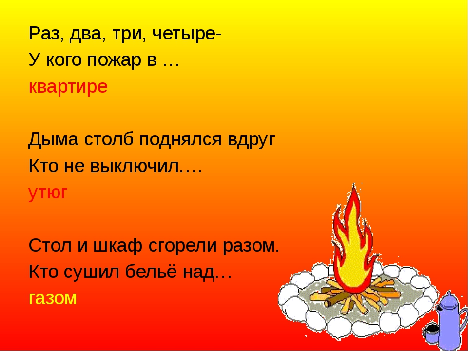 Раз, два, три, четыре- У кого пожар в … квартире  Дыма столб поднялся вдруг...