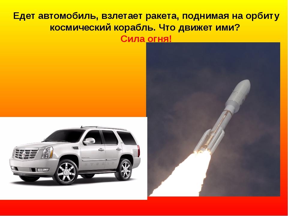 Едет автомобиль, взлетает ракета, поднимая на орбиту космический корабль. Что...