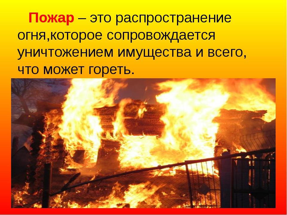Пожар – это распространение огня,которое сопровождается уничтожением имущест...