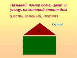Называй номер дома, цвет и улицу, на которой стоит дом 6 Летняя Шесть,зелёный