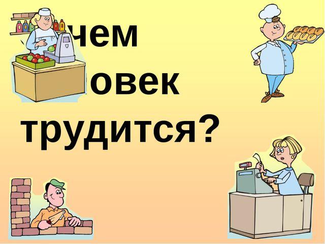 Зачем человек трудится?