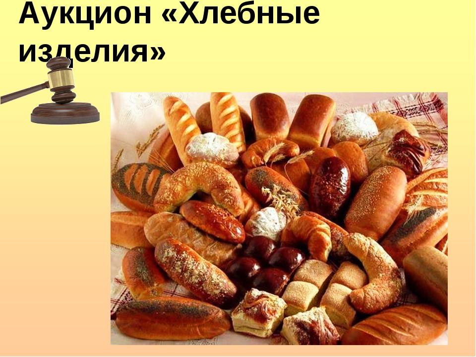 Аукцион «Хлебные изделия»