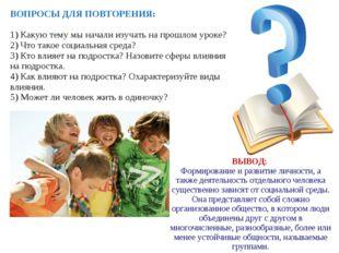 ВОПРОСЫ ДЛЯ ПОВТОРЕНИЯ: 1) Какую тему мы начали изучать на прошлом уроке? 2)