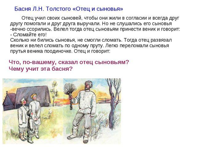 Басня Л.Н.Толстого «Отец и сыновья» Что, по-вашему, сказал отец сыновьям? Чем...
