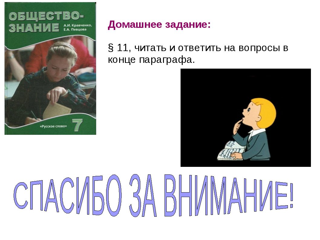 Домашнее задание: § 11, читать и ответить на вопросы в конце параграфа.