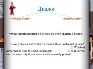 "Диалог «побуждающий» «подводящий» ""What should/shouldn't a person do when sha"