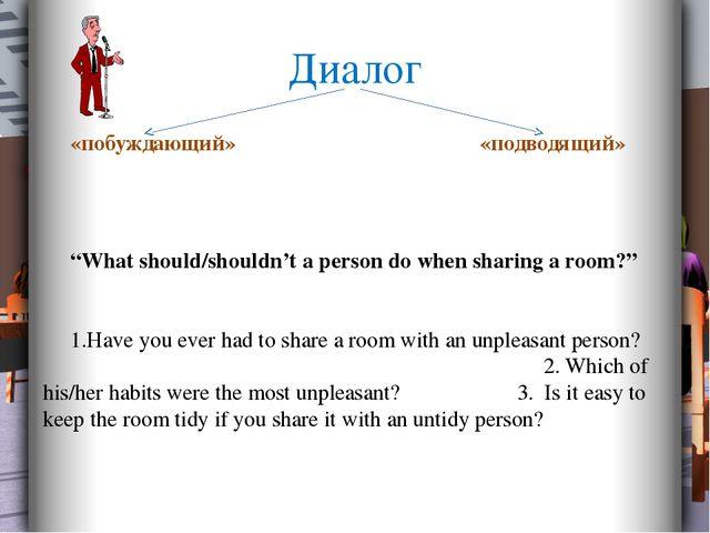"Диалог «побуждающий» «подводящий» ""What should/shouldn't a person do when sha..."