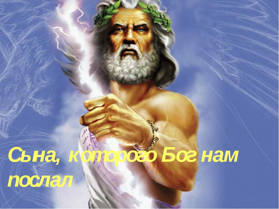 Сына, которого Бог нам послал