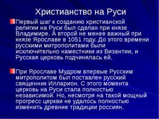 Христианство на Руси Первый шаг к созданию христианской религии на Руси был