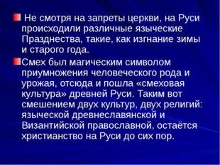 Не смотря на запреты церкви, на Руси происходили различные языческие Праздне