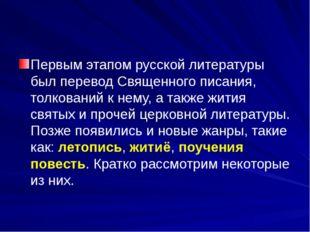 Первым этапом русской литературы был перевод Священного писания, толкований