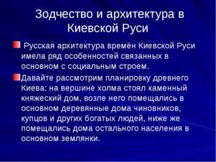 Зодчество и архитектура в Киевской Руси Русская архитектура времён Киевской