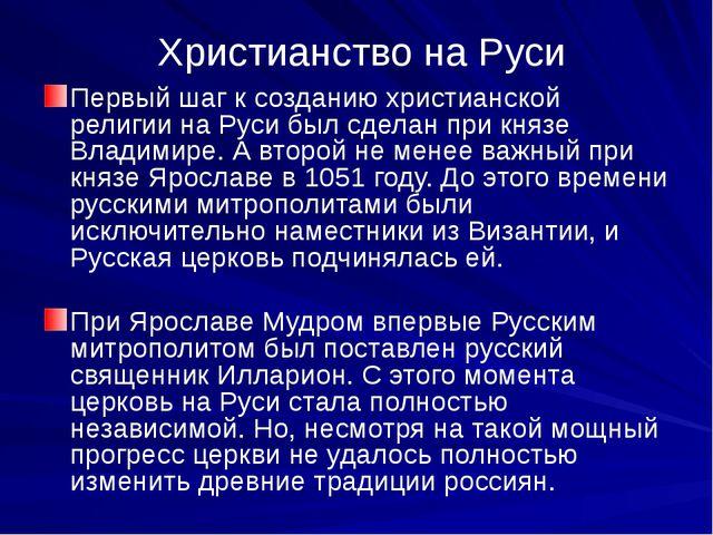 Христианство на Руси Первый шаг к созданию христианской религии на Руси был...