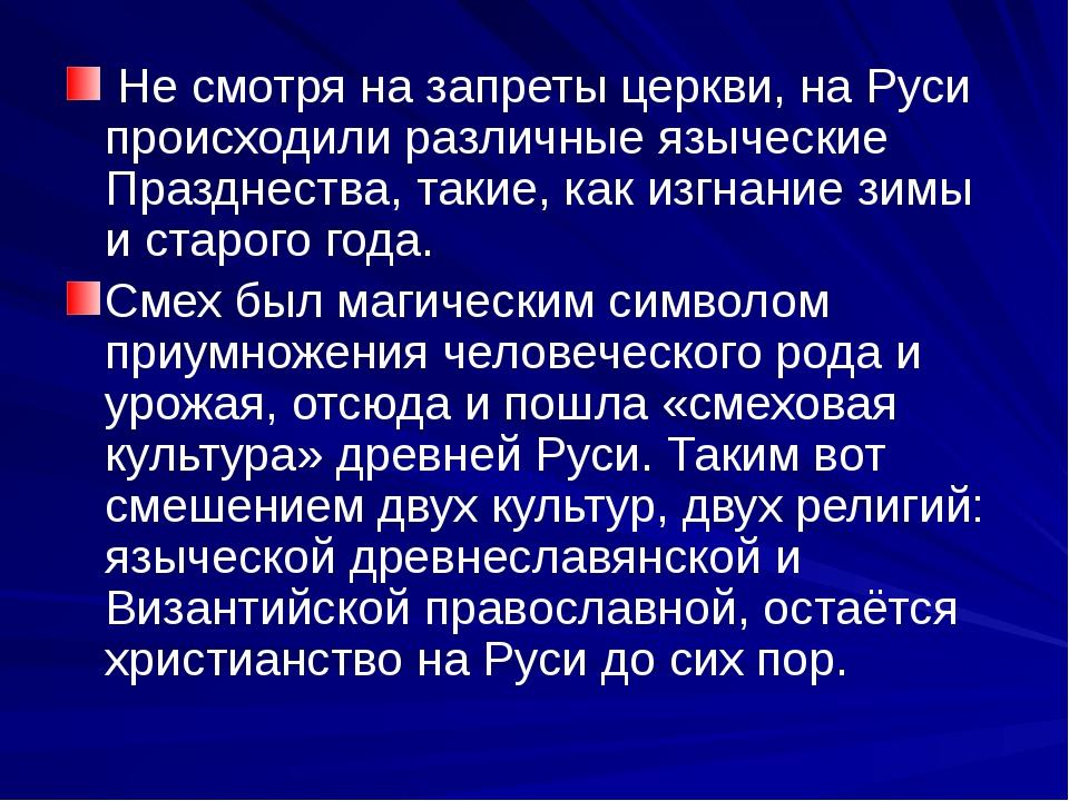 Не смотря на запреты церкви, на Руси происходили различные языческие Праздне...
