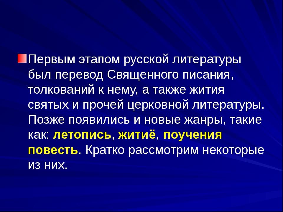 Первым этапом русской литературы был перевод Священного писания, толкований...