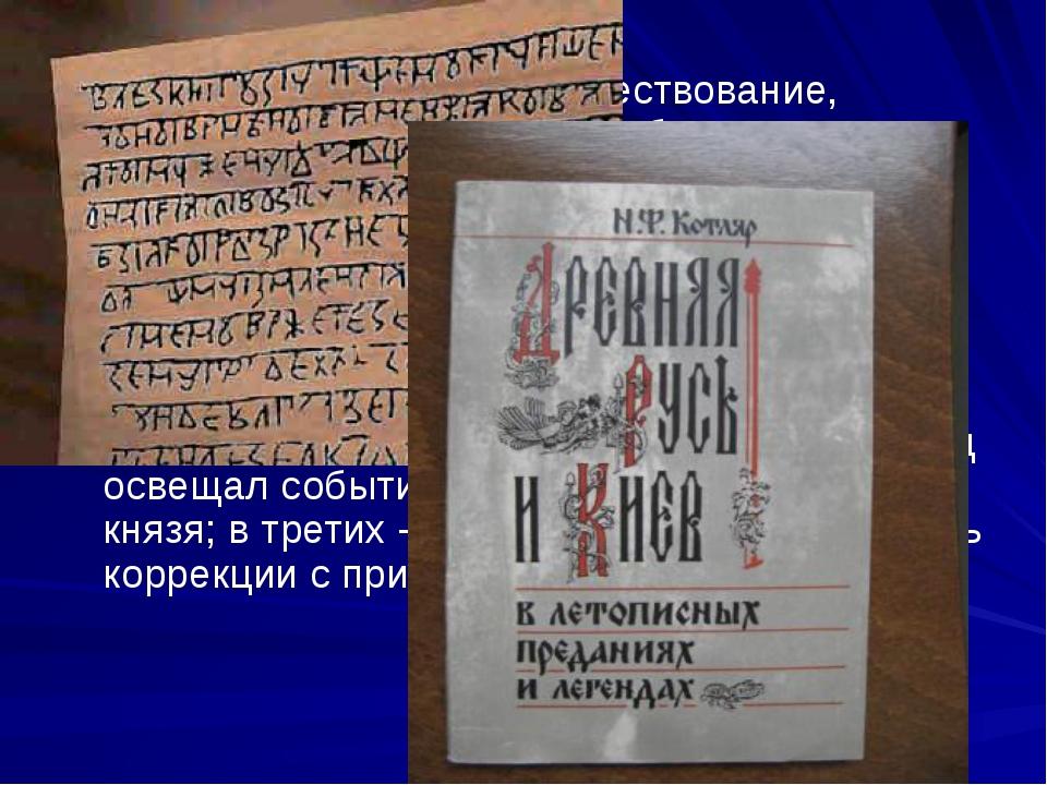 Летопись – эпическое повествование, рассказывающее о каком либо историческом...