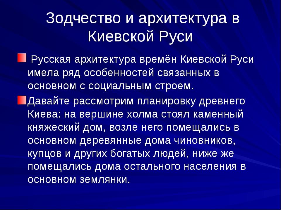 Зодчество и архитектура в Киевской Руси Русская архитектура времён Киевской...