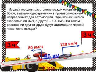 Реши задачу (стр.16, №1) 1)70  3=210(км) – проедет автобус за 3 часа. 2)90