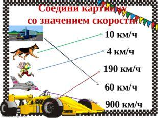 Как называется расстояние, на которое сближаются движущиеся объекты за единиц