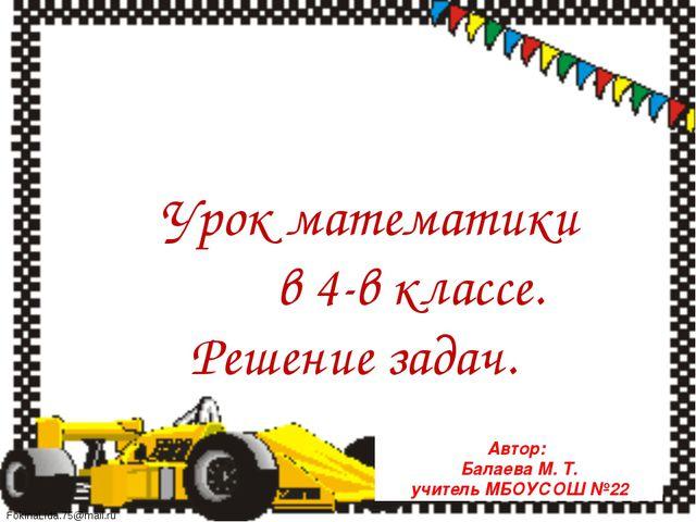 V t S FokinaLida.75@mail.ru