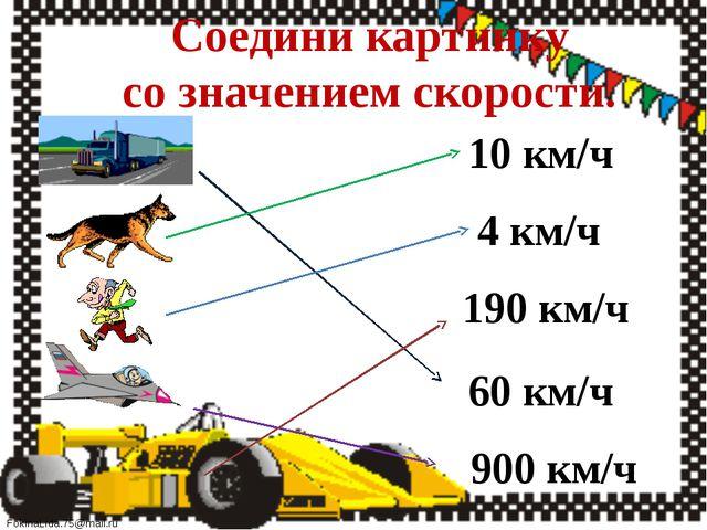 Как называется расстояние, на которое сближаются движущиеся объекты за единиц...