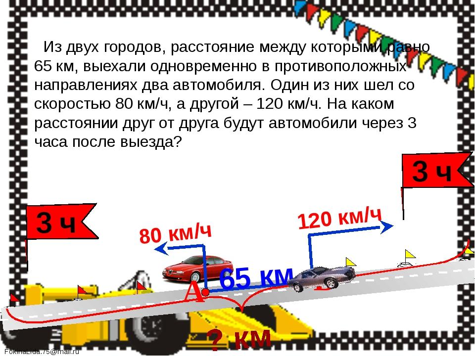 Реши задачу (стр.16, №1) 1)70  3=210(км) – проедет автобус за 3 часа. 2)90...