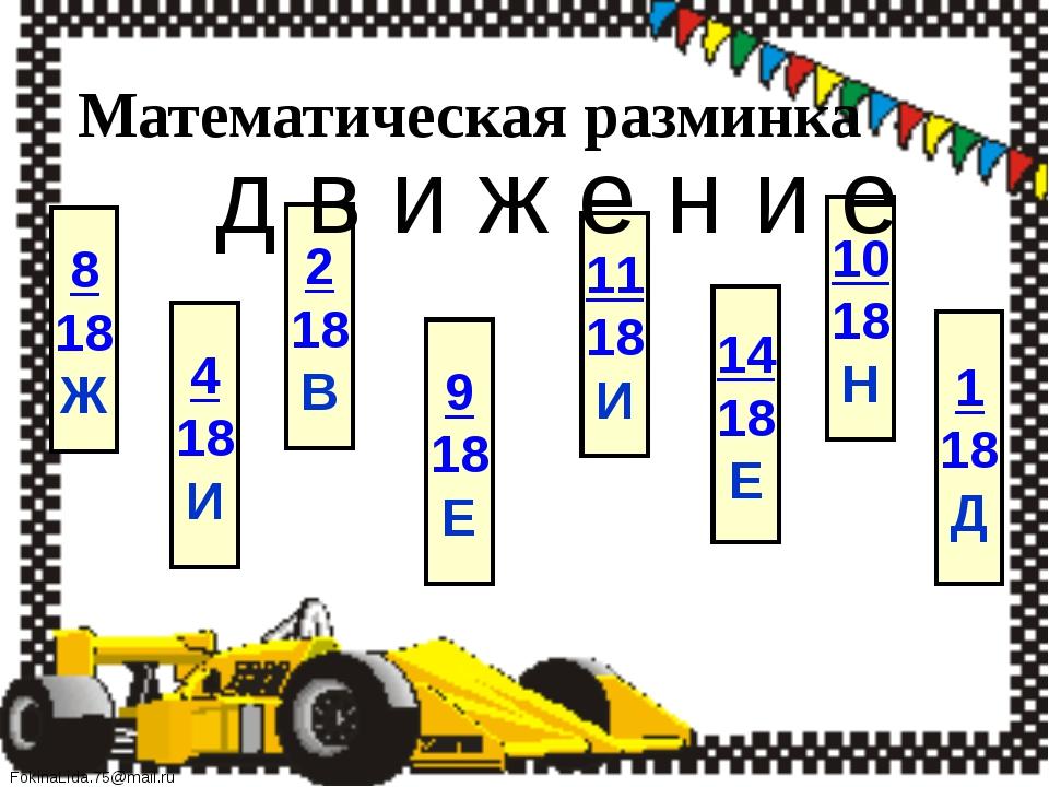 Математическая разминка 8 18 Ж 4 18 И 2 18 В 9 18 Е 11 18 И 14 18 Е 10 18 Н...