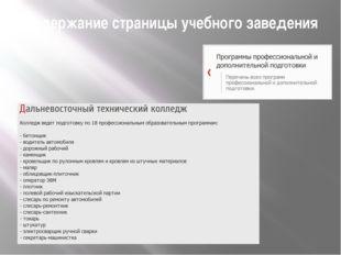 Содержание страницы учебного заведения