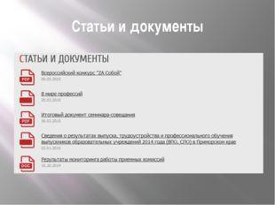 Статьи и документы