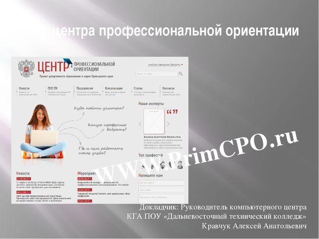 Сайт центра профессиональной ориентации WWW.PrimCPO.ru Докладчик: Руководител...
