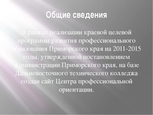 Общие сведения В рамках реализации краевой целевой программы развития професс...