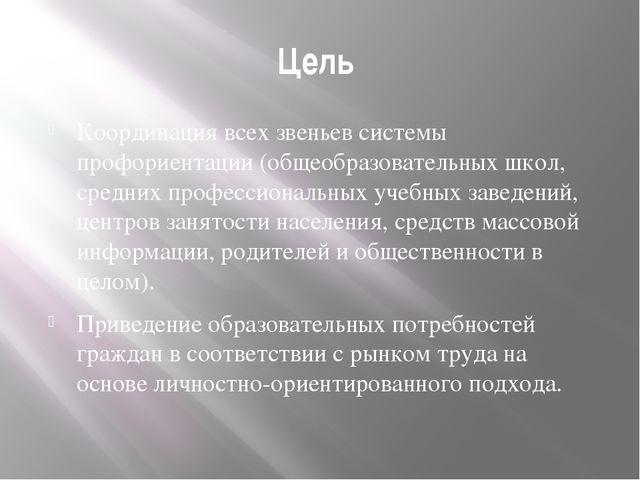Цель Координация всех звеньев системы профориентации (общеобразовательных шко...