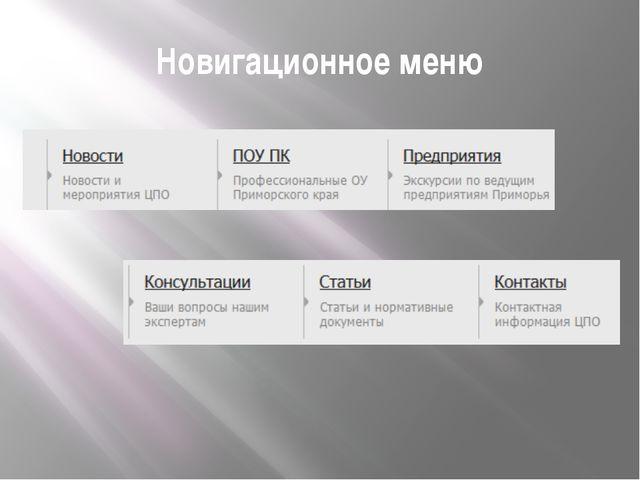 Новигационное меню