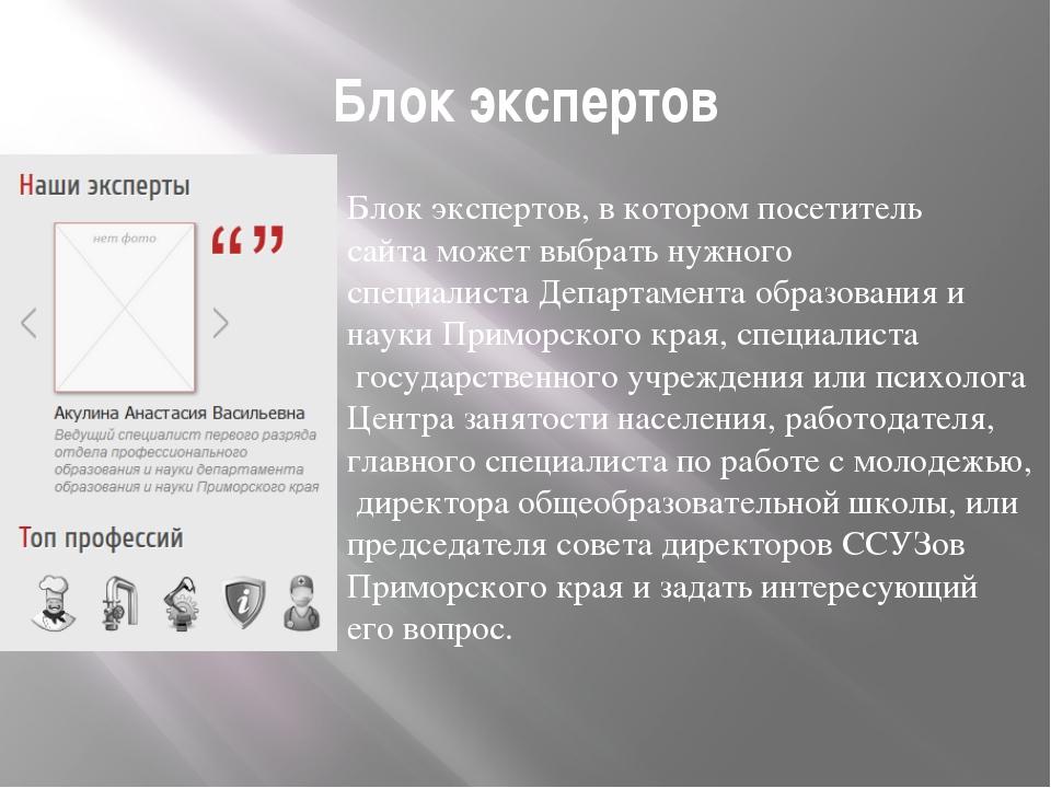 Блок экспертов Блок экспертов, в котором посетитель сайта может выбрать нужно...
