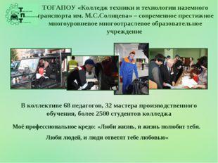 ТОГАПОУ «Колледж техники и технологии наземного транспорта им. М.С.Солнцева»